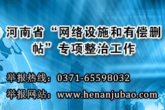 �`法和不良(liang)信息(xi)�e��(bao)