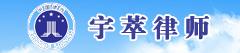 宇(yu)萃律(lv)��